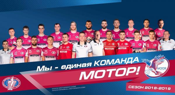 HC Motor Saporoschje, Champions-League-Saison 2018/19